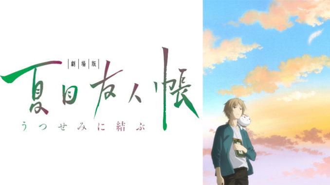 natsume yujincho film
