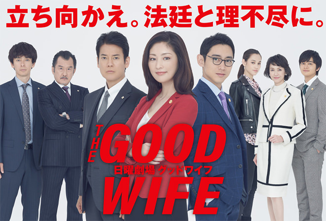 good wife drama japon