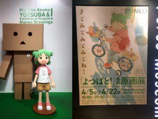 expo manga yotsuba