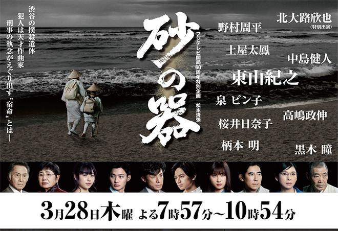 suna no utsuwa 2019