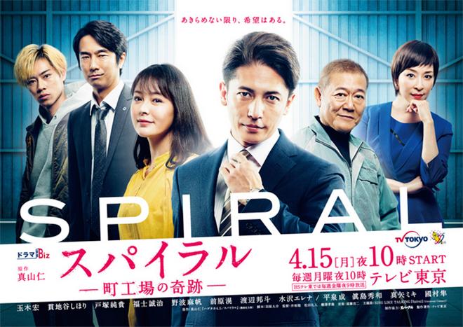 spiral drama japonais