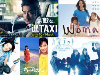 top 5 drama japonais 2018