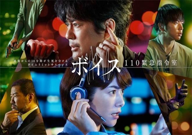voice remake japon
