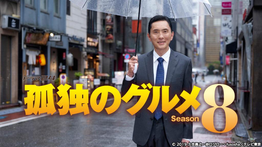 kodoku no gurume gourmet season 8