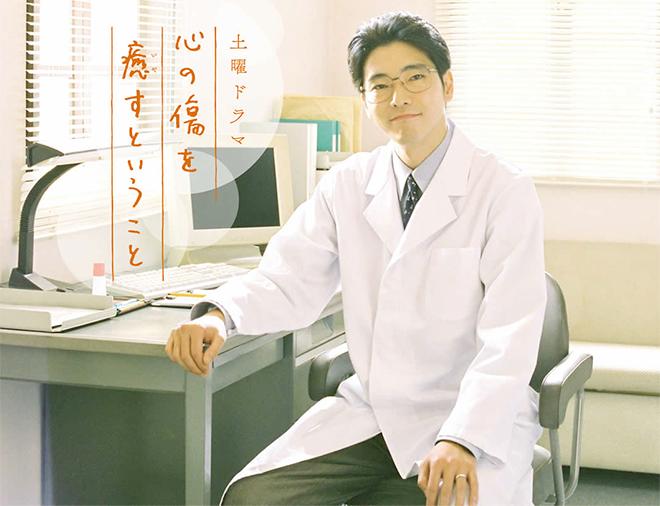 kokoro wo iyasu