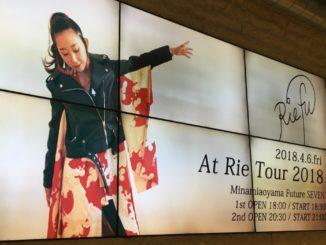 rie fu concert 2018