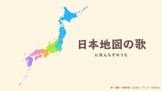 nihonchizu no uta
