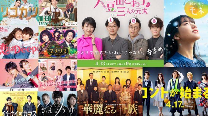 drama japonais printemps 2021