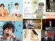 top drama japonais 2020